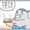 【創作漫画】ハトぱっぱその10