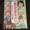 川端誠さんの新刊です!