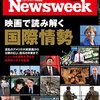 Newsweek (ニューズウィーク日本版) 2016年 8/16・23 合併号 映画で読み解く国際情勢