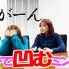 【IZONE】ミンジュがファンからのダメ出しにマジで凹む?!