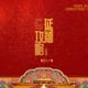 中国時代劇・延禧攻略 Story of Yanxi Palaceの紹介あらすじ1話