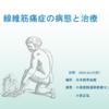 小泉正弘医師が「線維筋痛症の病態と治療」をテーマに学術講演を行いました。