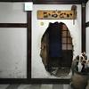 四国旅24 広島・なわない、荒井屋、プレジール