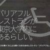 795食目「バリアフルレストランが東京大学内にあるらしい」車イスの車イスによる車イスのためのレストラン『バリアフル』の話。