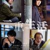 「二重生活」(2016)