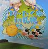 Teamゆーたく札幌4.5周年記念パンフレット