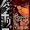 「奇巌城」で中断した「怪盗ルパン伝 アバンチュリエ」(森田崇)に関して、2/11に作者が発表