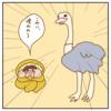 動物に舐められる②ダチョウ(?)