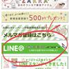 【お得情報】キムラタン新規登録・LINE友達追加で1000円タダポチ!