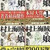 『村上海賊の娘 第3巻・4巻』を読んだ!