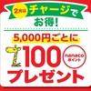 ☆ お得情報(nanacoカード)