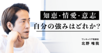 キャリア戦略を見極めるための思考法。渋沢栄一が説く「3つの能力」に着目して