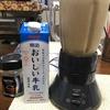 「コーヒーシェーク」作りました。