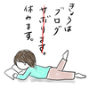 今日は、ブログ休みます。