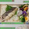 🚩外食日記(623)    宮崎ランチ  🆕 「魚食屋れすとらん びび」より、【日替わり弁当(にべ柚庵焼き弁当)】‼️