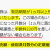 【新型コロナ】JRの通勤定期券を解約(払い戻し)する方法