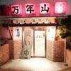 居酒屋 万年山 愛甲石田店