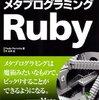 メタプログラミング Ruby 第4章 クラス定義