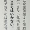 【バフェット先生に学ぶ】vol.2 投資の心得?