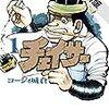 チェイサー(2)【期間限定 無料お試し版】 (ビッグコミックス) / コージィ城倉 (asin:B0831M1T2R)
