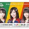 AKB世界総選挙 すでに盛り上がってる?名古屋観光もオススメだよ
