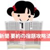 新聞の要約のコツ - 要点の選び方と文字の削り方