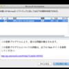 Office 2011 14.3.6 アップデート