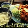 【八重洲】超絶美味!都鳥で、限定から揚げ定食を食べよう!