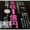 【原田陽平さんの本】「中卒、借金300万でも年収1億円」という本を読んでみた感想