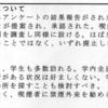 静岡県立大学の敷地内禁煙化(2019年4月1日)の意思決定過程について