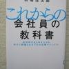 会社生活を好転させる!「これからの会社員の教科書」田端信太郎の書評・要約・感想