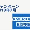 【2019年7月】AMEXのキャンペーンが美味しい!使い倒したい件