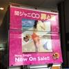 リサイタル埼玉に行ってきました。