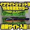 【グリットデザイン×ガウラクラフト】コラボルアー「ダイナマイトシャッド3P 15周年限定カラー」通販サイト入荷!
