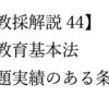 【神奈川解説44】教育基本法、出題実績のある条文