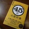 年末年始読書②