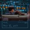 【歌詞訳】Baek Yerin(ペク イェリン) / 再び私は, ここ(Here I Am Again)