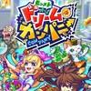 【ゲームレビュー】モンストドリームカンパニー 7/10点