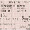 ラピートβ76号(スーパーシート) 特別急行券