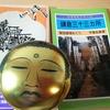 24 鎌倉2日目:船に乗って裏側へ、歩き疲れるまで江の島散策!