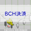 BitPay、事業者向けのビットコインキャッシュ(BCH)決済を可能に