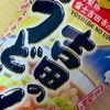 【山梨・吉田】「吉田のうどん」を食べました