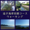 海のある風景!神奈川県「逗子海岸回廊コース」ウォーキング/レビュー
