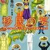 高野秀行「移民の宴」675冊目