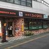 珈琲所コメダ珈琲店 大須スケートリンク店へ行ってきました。