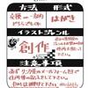 【H28年度年賀状企画】