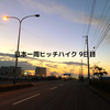 【最終章】ヒッチハイク日本縦断チャレンジ【9日目】