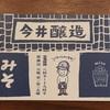味噌屋「今井醸造」のカフェぞうめし屋(愛知県西尾市)