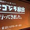 あなたの謎解き力で東京を救う?!シン・ゴジラからの脱出はまさに映画「シン・ゴジラ」の世界!
