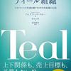 ディグニティ ティール組織(Dignity Teal)シリーズ4 ~今のこの時代に「ティール組織」がブームになっている理由とは何なのか?~